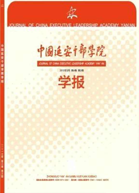 中国延安干部学院学报