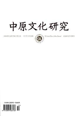 中原文化研究