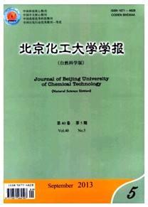 北京化工大学学报(自然科学版)杂志杂志封面