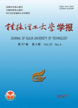 桂林理工大学学报