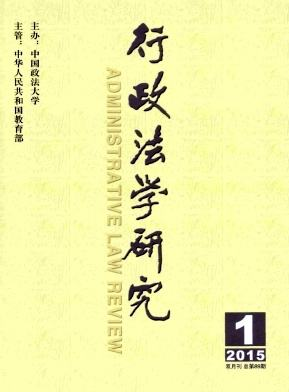 行政法学研究杂志杂志封面