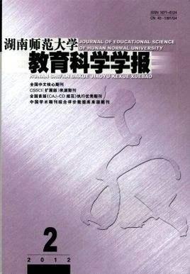 湖南师范大学教育科学学报