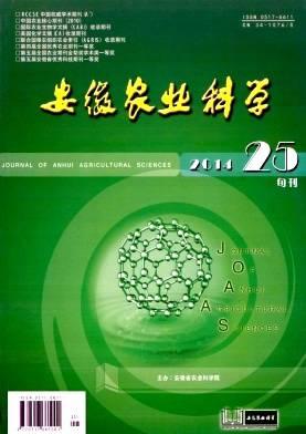 安徽农业科学