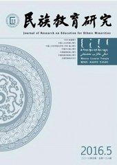 民族教育研究杂志杂志封面