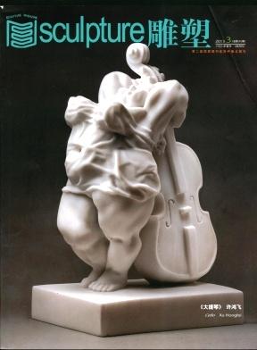 雕塑杂志杂志封面