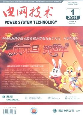 电网技术杂志杂志封面