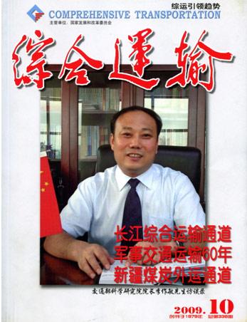综合运输杂志杂志封面