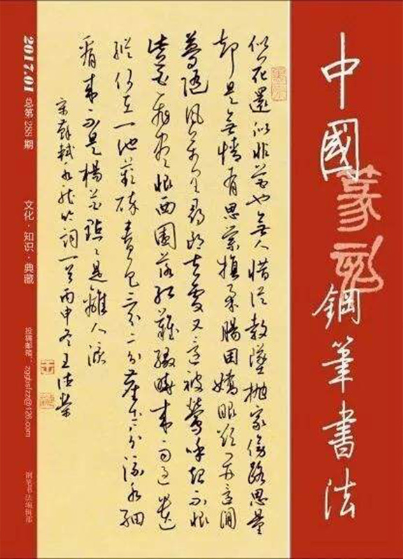 中国篆刻.钢笔书法