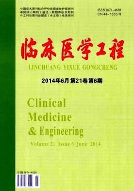 临床医学工程