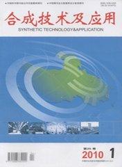 合成技术及应用