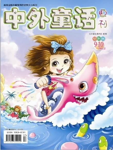 中外童话画刊