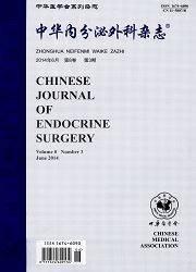 中华内分泌外科杂志