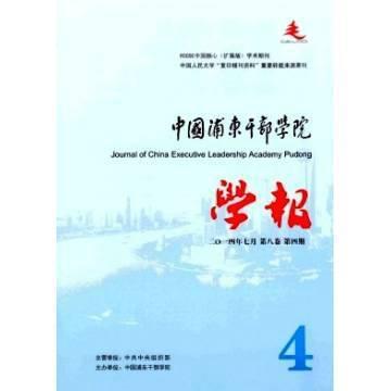 中国浦东干部学院学报