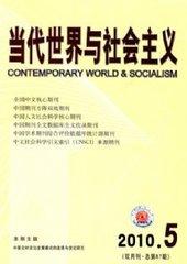 当代世界社会主义问题