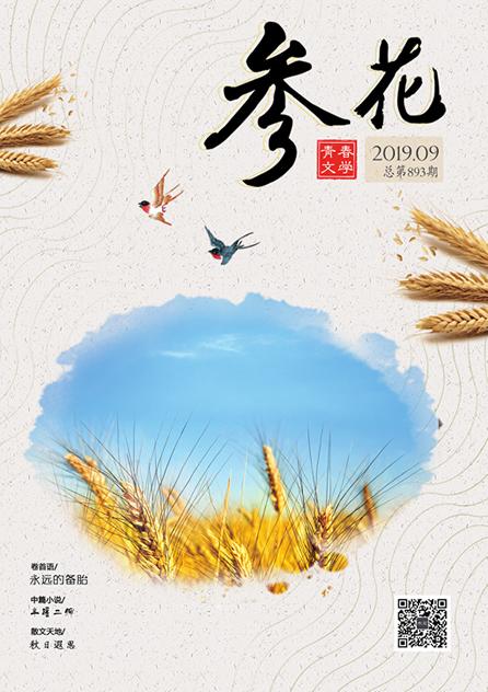 参花(青春文学)