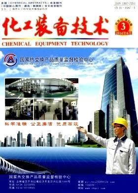 化工装备技术