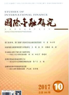 国际金融研究杂志杂志封面