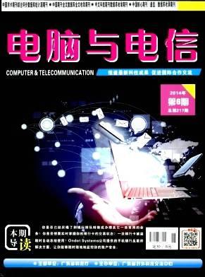 电脑与电信