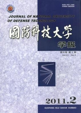 国防科技大学学报