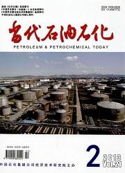 当代石油石化