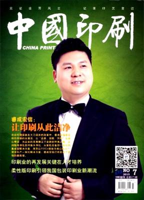 中国印刷杂志杂志封面