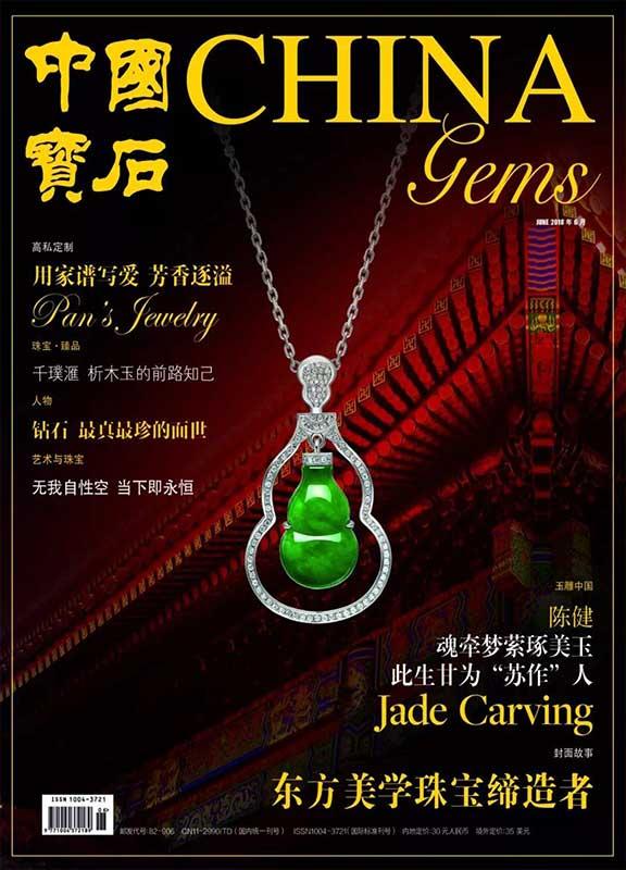 中国宝石杂志杂志封面
