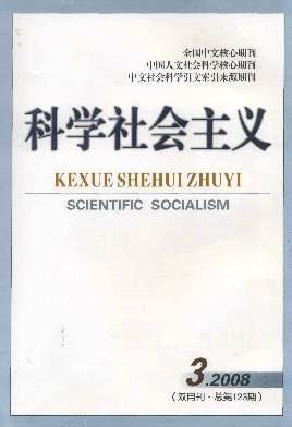 科学社会主义杂志杂志封面