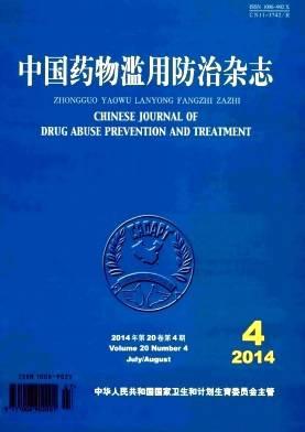 中国药物滥用防治杂志杂志杂志封面