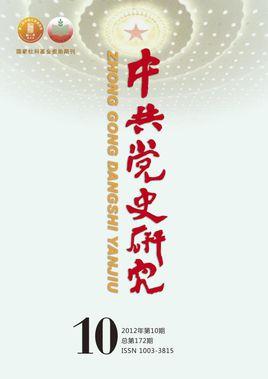 中共党史研究杂志杂志封面