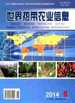 世界热带农业信息杂志2021年怎么订阅?