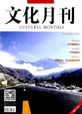 文化月刊(上半月)