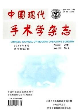 中国现代手术学杂志
