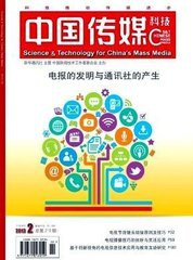 中国传媒科技杂志杂志封面