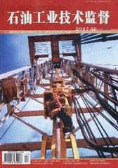 石油工业技术监督