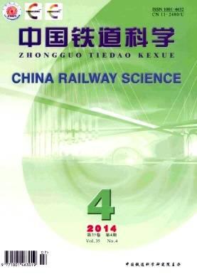 中国铁道科学杂志杂志封面