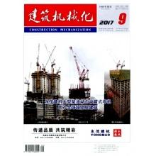 建筑机械化
