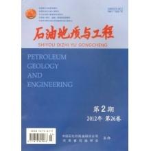 石油地质与工程