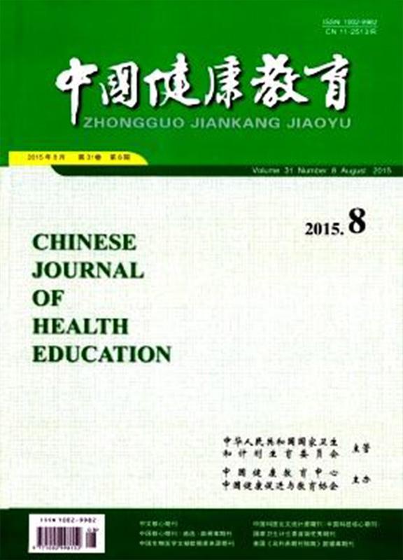 中国健康教育杂志杂志封面