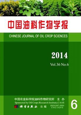 中国油料作物学报