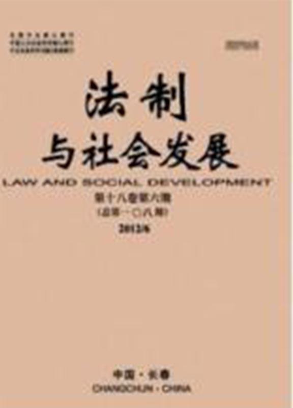 法制与社会发展