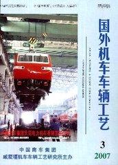 国外机车车辆工艺
