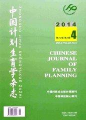 中国计划生育学杂志