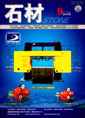 石材杂志杂志封面