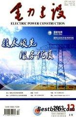 电力建设杂志杂志封面