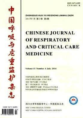 中国呼吸与危重监护杂志