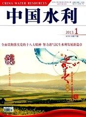 中国水利杂志杂志封面