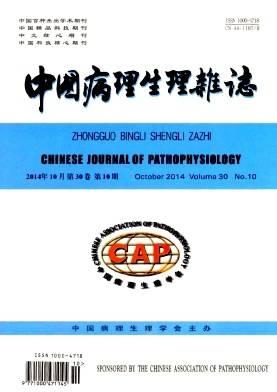 中国病理生理杂志