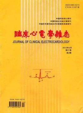临床心电学杂志