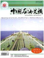 中国石油文摘