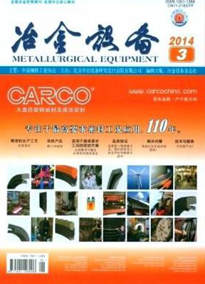 冶金设备杂志杂志封面
